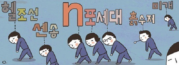 Korea's 'Give Up' Generation