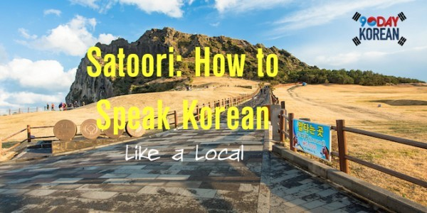 Satoori: How to Speak Korean Like a Local